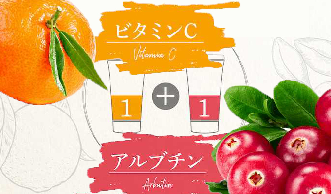 ビタミンCとアルブチン